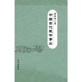 中国古代藏书事业