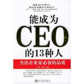 能成为CEO的13种人