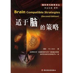 适于脑的策略——脑科学与教育译丛