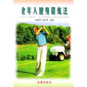正版 老年人健身锻炼法 相建华 田振华著 金盾出版社
