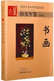 2015-书画-拍卖年鉴-全彩版