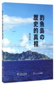 钓鱼岛历史真相(日文版)