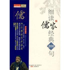 细读儒家经典200句:孔子的生命智慧