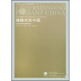 理解农民中国 社会科学哲学的案例研究 凤凰文库 未拆封