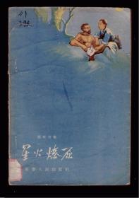 十七年文学《  星火燎原》 1957年一版二印