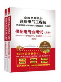 2014年)注册电气工程师执业资格考试辅导教材及典型题解(含真题):供配电专业考试(套装共2册)