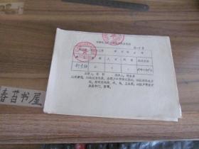 邯郸县土产公司职工住房凭证---住户联【填写】