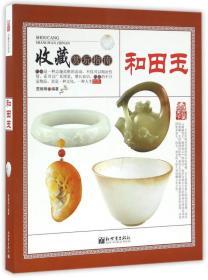 收藏赏玩指南:和田玉ISBN9787510456954新世界KL00916全新正版出版社库存新书B74