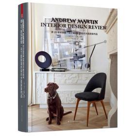 第20届安德鲁·马丁国际室内设计大奖获奖作品