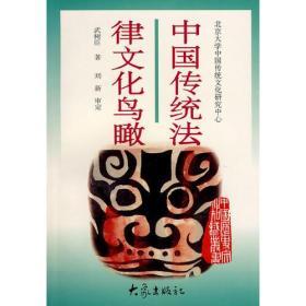 中国传统法律文化鸟瞰