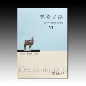 丝瓷之路6:古代中外关系史研究