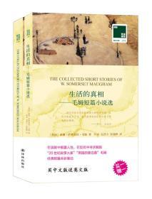双语译林 壹力文库:生活的真相 毛姆短篇小说选(套装共2册)