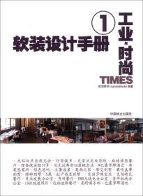 软装设计手册(1):工业与时尚