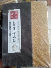 线装藏书馆-菜根谭·呻吟语 (图文本.全四卷)