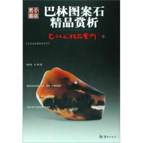 巴林石精品赏析:巴林图案石