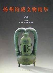 扬州馆藏文物精华