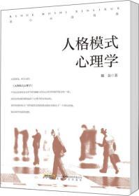 人格模式心理学陈 徽文艺出版社9787539659558