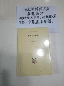 摩西与一神教(精装 全一册 现代西方学术文库)..。。。。
