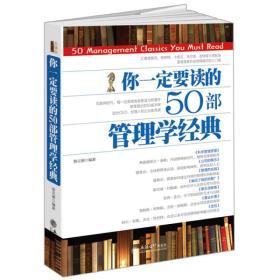 去梯言系列:你一定要读的50部管理学经典