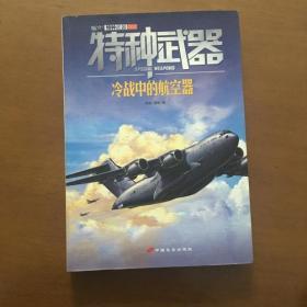 特种武器 冷战中的航空器(正版)
