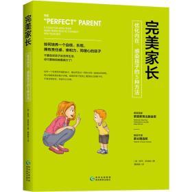 完美家长:优化内在、感染孩子的5种方法 9787545610567