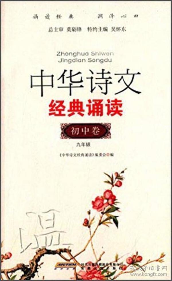 中华诗文经典诵读:初中卷:九年级