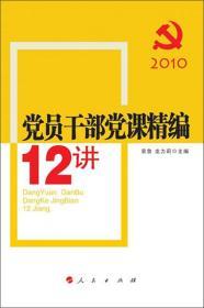 2012党员干部党课精编12讲