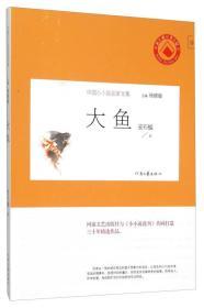 中国小小说名家文集:大鱼
