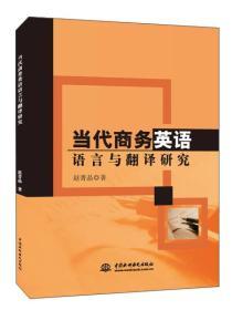 正版qx-9787517039716-当代商务英语语言与翻译研究