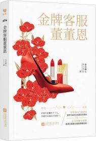 长篇小说--金牌客服董董恩_9787559410573