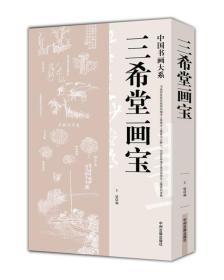中国书画大系:三希堂画宝 王婧 编  中州古籍出版社 9787534848858