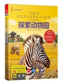 童喜乐魔幻互动百科:探索动物园(精装绘本)