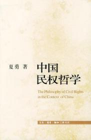 中国民权哲学