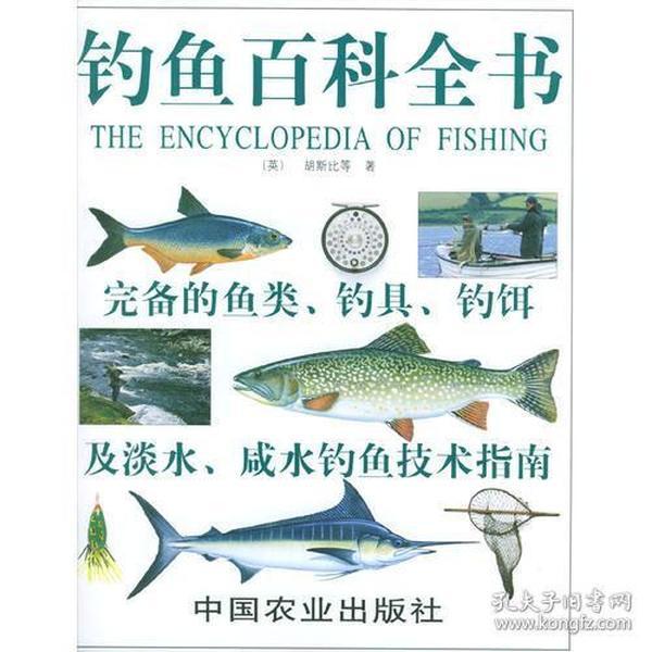 钓鱼百科全书
