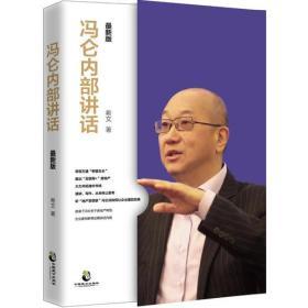 冯仑内部讲话:最新版 正版塑封