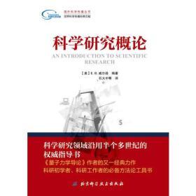 国外科学传播丛书——科学研究概论