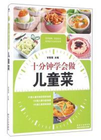 J2309C=十分钟学会做儿童菜(四色)绿