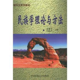 民族学理论与方法