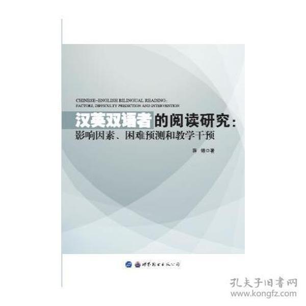 汉英双语者的阅读研究:影响因素困难预测和教学干预