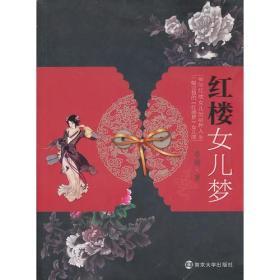 红楼女儿梦 李婍 南京出版社 9787305075797