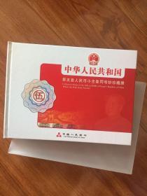 中华人民共和国第五套人民币小全套同号珍藏册