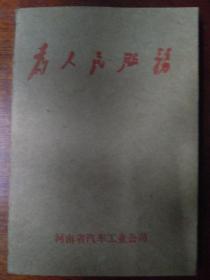 河南省汽车工业公司为人民服务笔记本