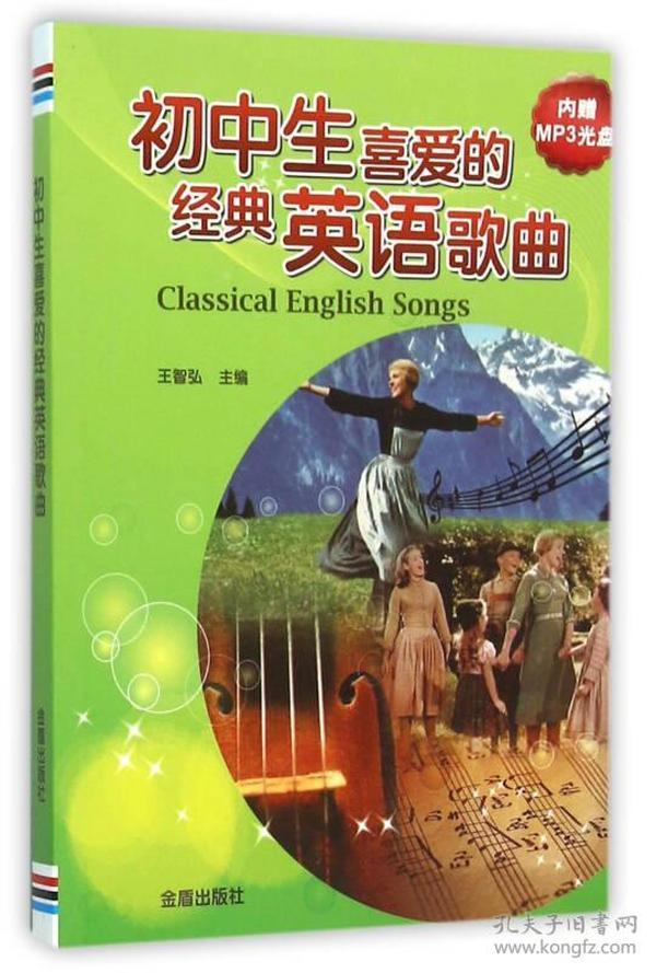 初中生喜爱的经典英语歌曲