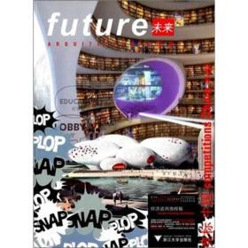 未来建筑竞标:中国经济适用房样板(第4辑)