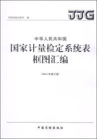 中华人民共和国国家计量检定系统表框图汇编(2014年修订版)