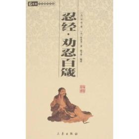 ST中华国学百部:忍经·劝忍百箴