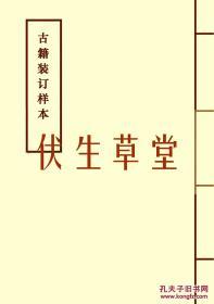 南阳商学偶存一卷 于荫霖撰  民国十二年(1923)北京刊本(复印本)