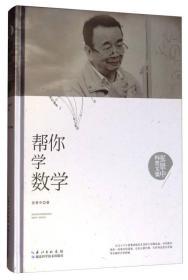 张景中科普文集:帮你学数学