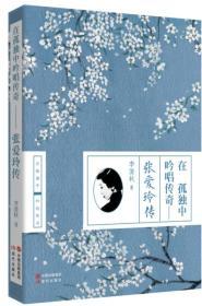在孤独中吟唱传奇—张爱玲传 李清秋 现代出版社