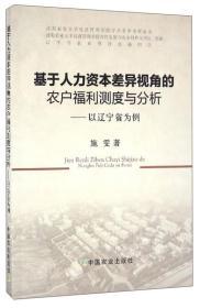 【正版】基于人力资本差异视角的农户福利测度与分析:以辽宁省为例 施雯著
